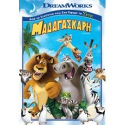 Μαδαγασκάρη (Madagascar)