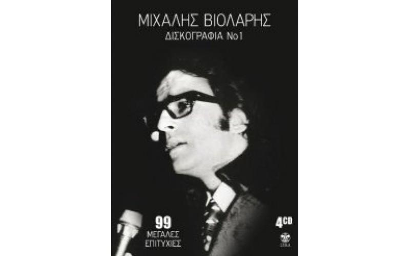 Βιολάρης Μιχάλης - Δισκογραφία Νο1/99 Μεγάλες επιτυχίες