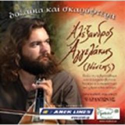Αλέξανδρος Αγγελάκης (Νάντης) - Δοξάρια και σκαρόφτερα