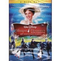 Μαίρη Πόππινς: 45η Επετειακή Έκδοση (Mary Poppins)