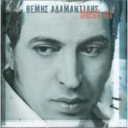 Αδαμαντίδης Θέμης - Best of