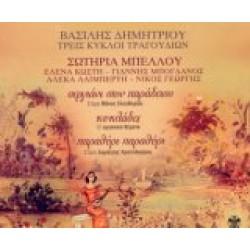 Δημητρίου Βασίλης - Τρεις κύκλοι τραγουδιών