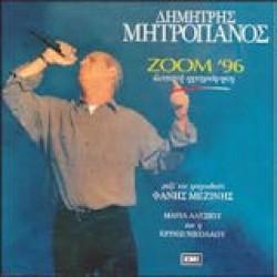 Μητροπάνος Δημήτρης - Zoom '96