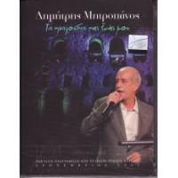 Μητροπάνος Δημήτρης - Τα τραγούδια της ζωής μου
