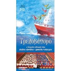 Παιδική χορωδία Σπύρου Λάμπρου - Τρελοβαπόρο