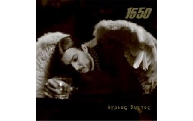 1550 - Αγριες νύχτες