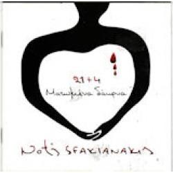 Σφακιανάκης Νότης - 21+4 Ματωμένα Δάκρυα