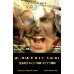 Μέγας Αλέξανδρος - Αναζητώντας τον τάφο του