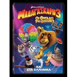 Μαδαγασκάρη 3: Οι φυγάδες της Ευρώπης (Madagascar 3)