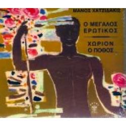 Χατζιδάκις Μάνος - Ο μεγάλος ερωτικός / Χωρίον ο πόθος