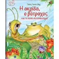 Ιωαννίδης Τάσος - Η ακρίδα, ο βάτραχος... και το καλό συναπάντημα!