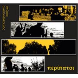 Αναστασόπουλος Σπύρος - Περίπατοι
