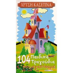 Χρυσή Κασετίνα - 104 Παιδικά Τραγούδια Που Αγαπήσαμε