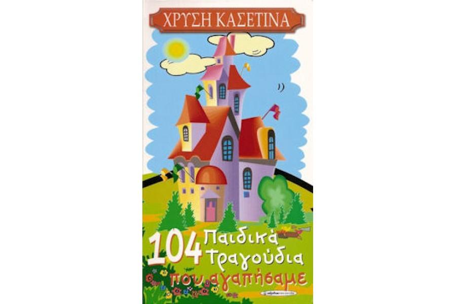Χρυσή Κασετίνα - 104 Παιδικά Τραγούδια Που Αγαπήσαμε 8057243280b