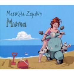 Ζαμάνη Ματούλα - Muma