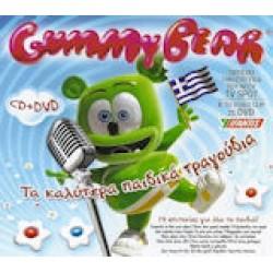 Gummy Bear - Τα καλύτερα παιδικά τραγούδια με τον Gummy Bear