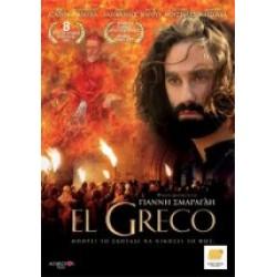 El Greco (The movie)