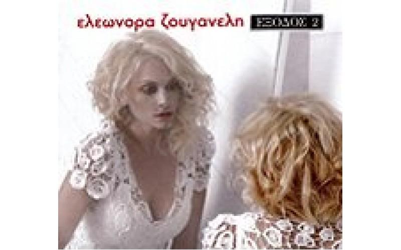 Ζουγανέλη Ελεωνόρα - Εξοδος 2