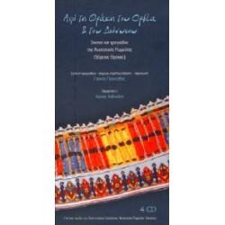 Από τη Θράκη του Ορφέα & του Διόνυσου - Σκοποί και τραγούδια της ανατολικής Ρωμυλίας