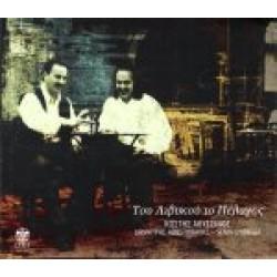 Αβυσσινός Κ. & Αποστολάκης Δ. & S. Undeger - Του Λιβυκού το πέλαγος