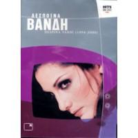 Βανδή Δέσποινα  - 1994-2000