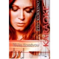 Κοκκίνου Ελλη - Karaoke DVD