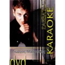 Μαζωνάκης Γιώργος - Karaoke DVD