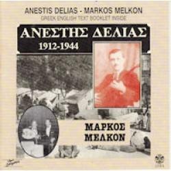 Δέλιας Ανέστης / Μέκλον Μάρκος 1912-1944