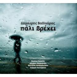 Δημήτρης Βαβλιάρας - Πάλι βρέχει (Βασίλης Σκουλάς)