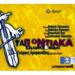 Ελληνες & Ινδοί 4 - Τα ποντιακά