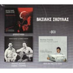 Σκουλάς Βασίλης - 3CD