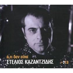 Καζαντζίδης Στέλιος - Οτι δεν είπα