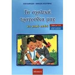 Παιδική χορωδία Καψάσκη Κ. - Τα σχολικά μας τραγούδια
