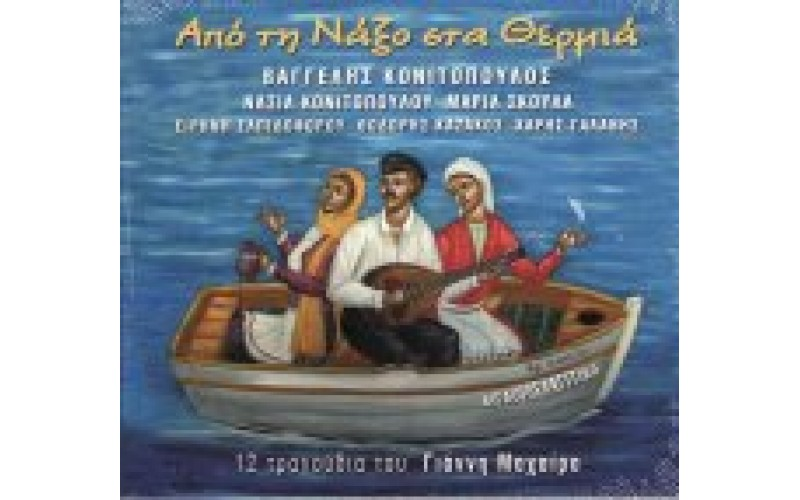 Κονιτόπουλος Βαγγέλης - Από τη Νάξο στα Θερμιά