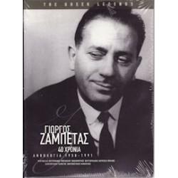 Ζαμπέτας Γιώργος - 40 Χρόνια / Ανθολογία 1958 - 1991