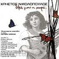 Νικολόπουλος Χρήστος - Δική μου η χαρά