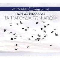 Νταλάρας Γιώργος - Τα τραγούδια των αγίων