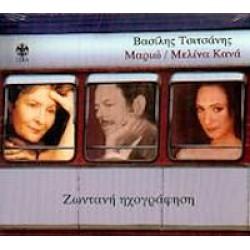 Κανά Μελίνα / Μαριώ / Τσιτσάνης Βασίλης - Ζωντανή ηχογράφηση