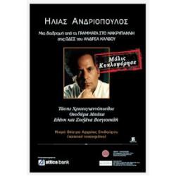 Ανδριόπουλος Ηλίας - Μια διαδρομή από τα ΓΡΑΜΜΑΤΑ ΣΤΟΝ ΜΑΚΡΥΓΙΑΝΝΗ στις ΩΔΕΣ ΤΟΥ ΑΝΔΡΕΑ ΚΑΛΒΟΥ