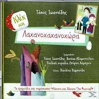 Ιωαννίδης Τάσος - Κλικ στη Λαχανοχαχαχώρα