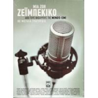 Μια ζωή ζειμπέκικο / 80 Μεγάλα τραγούδια από τους θυσαυρούς της MINOS/EMI