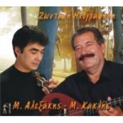Αλεξάκης Μ. & Κακλής Μ. - Ζωντανή ηχογράφηση