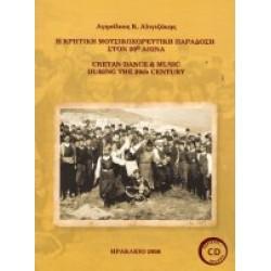 Η Κρητική μουσικοχορευτική παράδοση στον 20ο αιώνα - Αγησίλαος Κ. Αλιγιζάκης