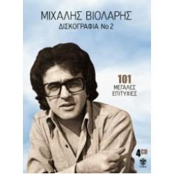 Βιολάρης Μιχάλης - Δισκογραφία Νο2/101 Μεγάλες επιτυχίες