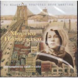 Παπαγκίκα Μαρίκα - Ηχογραφήσεις 1918-1929