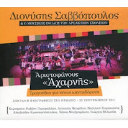 Σαββόπουλος Διονύσης / Ομιλος Αρσακείων σχολείων - Αχαρνής
