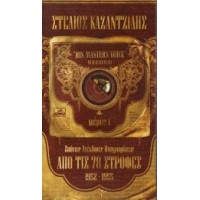 Καζαντζίδης Στέλιος - Από τις 78 στροφές