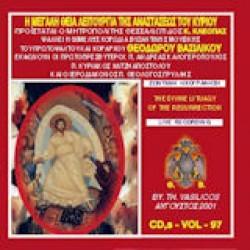 Βασιλικός Θεόδωρος - Η μεγάλη Θεία λειτουργία της Αναστάσεως του Κυρίου