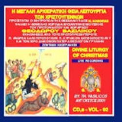 Βασιλικός Θεόδωρος - Η μεγάλη Αρχιερατική Θεία λειτουργία των Χριστουγέννων