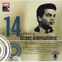 Αναγνωστάκης Πέτρος  - 14 μεγάλα τραγούδια